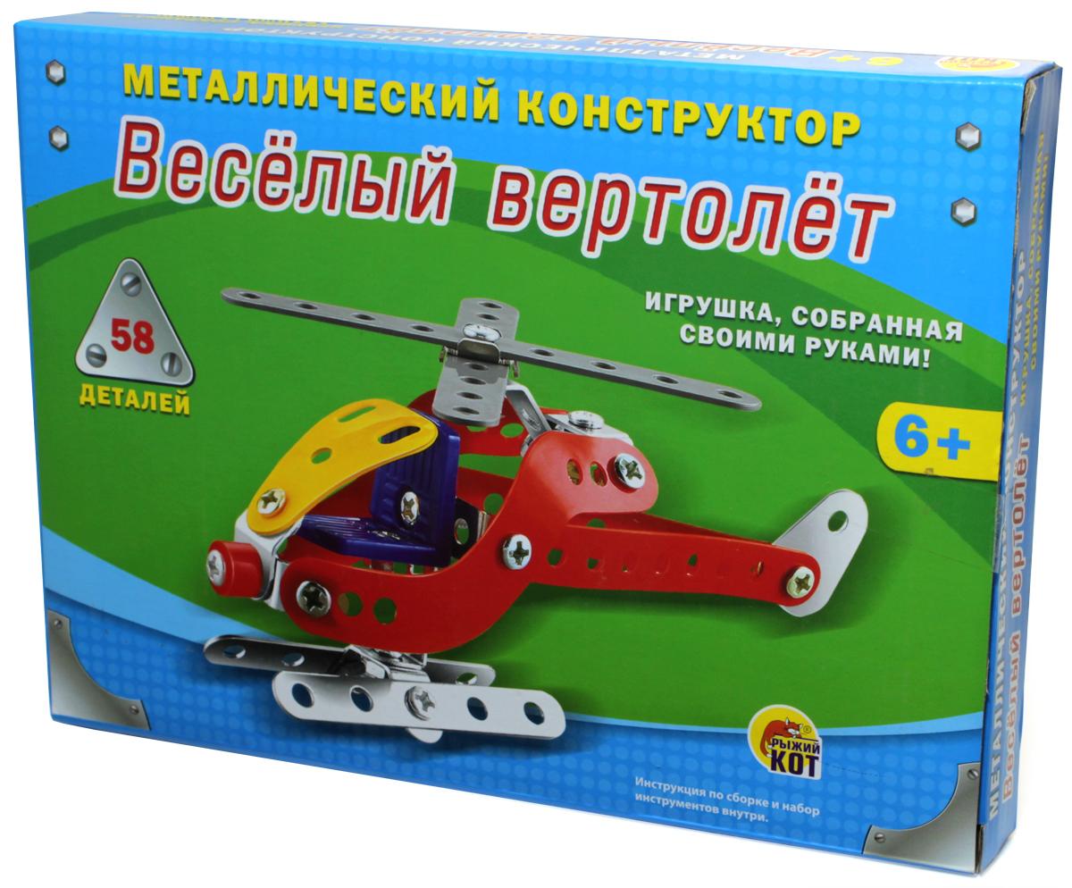 Рыжий Кот Конструктор Веселый вертолет