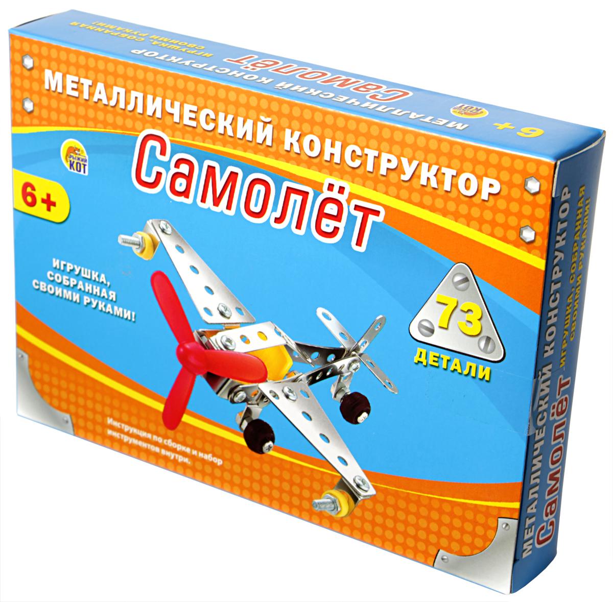 Рыжий Кот Конструктор Самолет