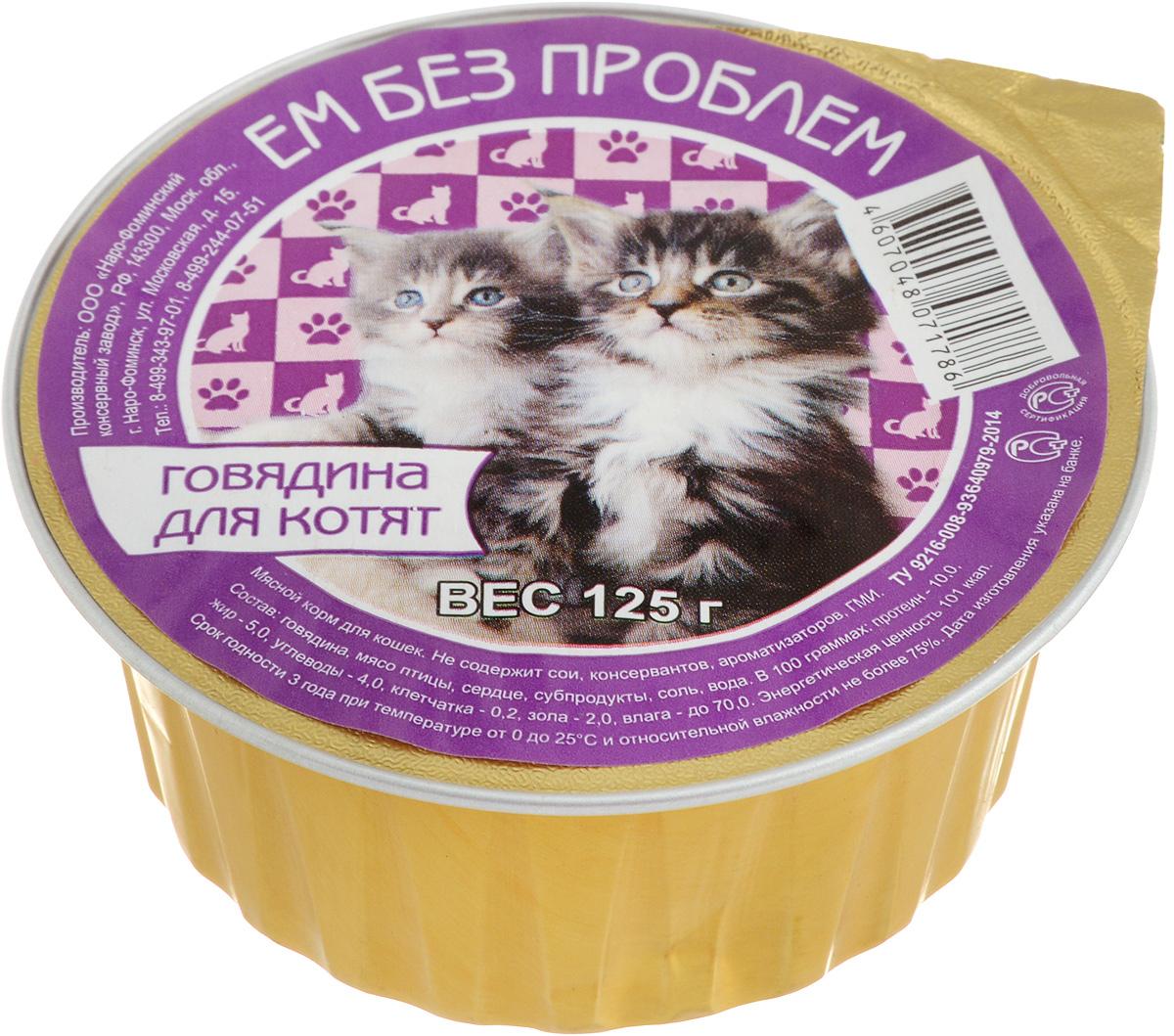 Консервы для котят Ем без проблем, с говядиной, 125 г00-00001466Консервы для котят Ем без проблем изготовлены из натурального российского мяса. Не содержат сои, консервантов, ароматизаторов и генномодифицированных продуктов. Консервы для котят представляют собой натуральный и абсолютно безвредный продукт, созданный с учетом потребностей маленького питомца. В сыром корме содержится только свежее мясо без вредных добавок. Благодаря натуральному составу консервированным кормам свойственно насыщение натуральными белками, которые нужны вашему щенку на этапе взросления и физического развития. Состав: говядина, мясо птицы, сердце, субпродукты, мука, соль. Пищевая ценность: протеин 10%, жир 5%, углеводы 4%, клетчатка 0,2%, зола 2%, влага до 70%. Вес: 125 г. Товар сертифицирован.