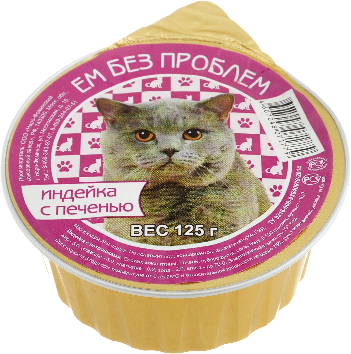 Консервы для кошек Ем без проблем, индейка с печенью, 125 г00-00001464Консервы Ем без проблем - это высококачественный корм, изготовленный специально для кошек. В своем составе он содержит 60-75% мясных продуктов от общего объема. Лакомство сочетает в себе минералы и питательные вещества, полезные для здоровья питомца, а также витамины, которые помогают в правильном развитии органов и мышечной массы кошек. Консервы подходят для всех пород кошек и имеют мягкую консистенцию паштета. В состав корма не входят консерванты, соя, ГМО и ароматизаторы. Вашей кошке обязательно понравится нежный вкус индейки с печенью. Состав: мясо птицы, печень, субпродукты, соль, вода. Пищевая ценность: протеин 10%, жир 5%, углеводы 4%, клетчатка 0,2%, зола 2%, влага до 70%. Вес: 125 г. Товар сертифицирован.