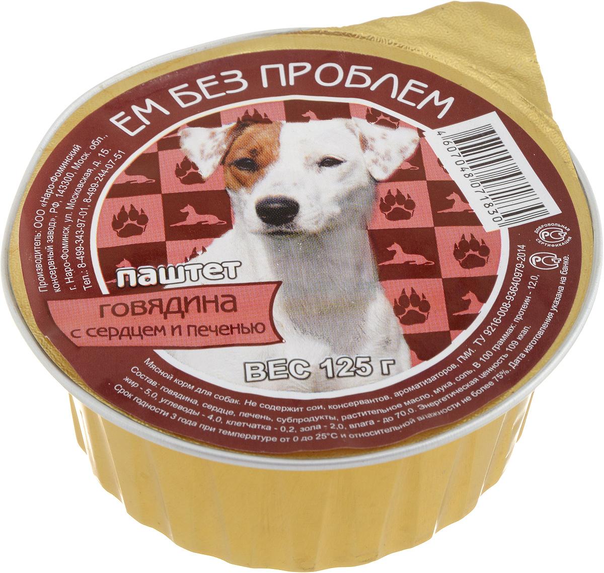 Консервы для собак Ем без проблем, паштет, говядина с сердцем и печенью, 125 г00-00001461Мясные консервы для собак Ем без проблем изготовлены из натурального российского мясного сырья. Не содержат сои, консервантов, ароматизаторов и генномодифицированных ингредиентов. Паштет полностью удовлетворяет ежедневные энергетические потребности животного и обеспечивает оптимальное функционирование пищеварительной системы. Состав: говядина, сердце, печень, субпродукты, растительное масло, мука, соль. Пищевая ценность в 100 граммах: протеин 12%, жир 5%, углеводы 4%, клетчатка 0,2%, зола 2%, влага до 70%. Энергетическая ценность: 109 кКал. Вес: 125 г. Товар сертифицирован.