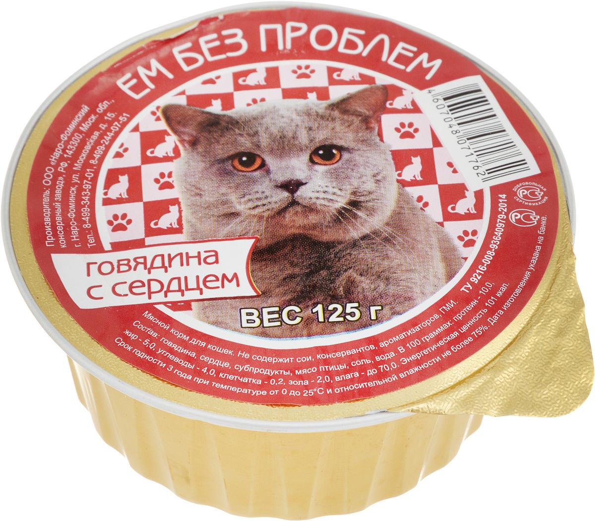 Консервы для кошек Ем без проблем, говядина с сердцем, 125 г00-00001601Консервы Ем без проблем - это высококачественный корм, изготовленный специально для кошек. В своем составе он содержит 60-75% мясных продуктов от общего объема. Лакомство сочетает в себе минералы и питательные вещества, полезные для здоровья питомца, а также витамины, которые помогают в правильном развитии органов и мышечной массы кошек. Консервы подходят для всех пород кошек и имеют мягкую консистенцию паштета. В состав корма не входят консерванты, соя, ГМО и ароматизаторы. Вашей кошке обязательно понравится нежный вкус говядины с сердцем. Состав: говядина, сердце, субпродукты, мясо птицы, соль, вода. Пищевая ценность: протеин 10%, жир 5%, углеводы 4%, клетчатка 0,2%, зола 2%, влага до 70%. Вес: 125 г. Товар сертифицирован.