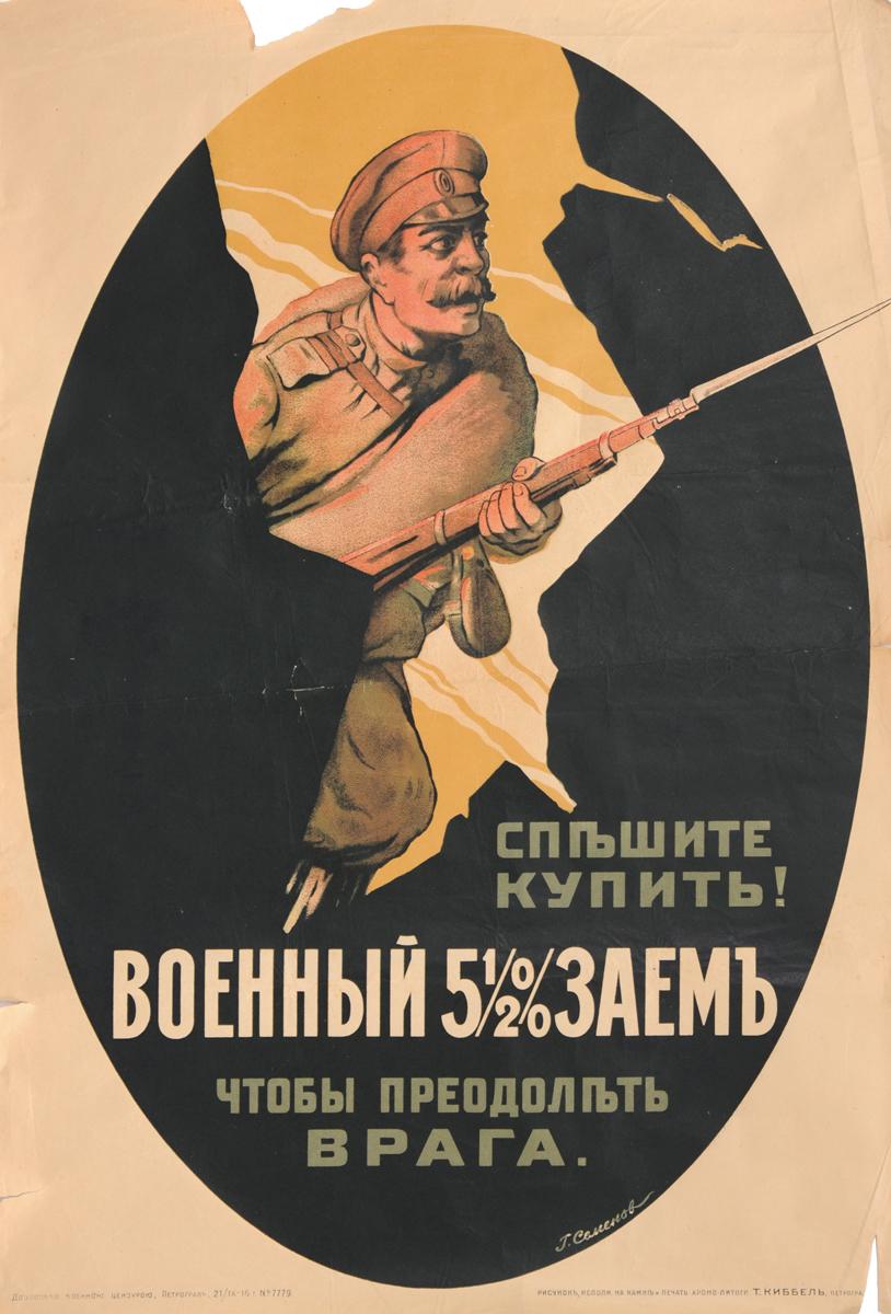 Плакат Спешите купить! Военный заем 5 1/2 %. Петроград, 1916 год