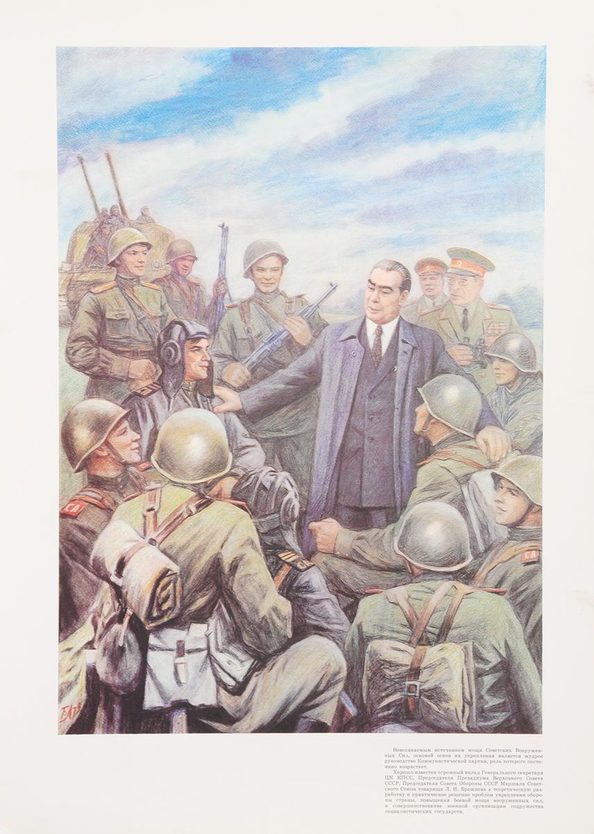 Плакат Из жизни Брежнева (встреча с солдатами). Б. Лебедев. СССР, 1980-е гг