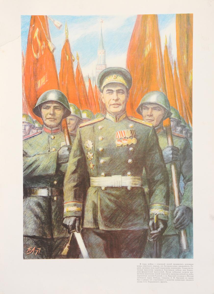 Плакат Из жизни Брежнева (парад Победы). Б. Лебедев. СССР, 1980-е гг