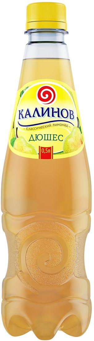 Калинов Родник Лимонад Дюшес, 12 штук по 0,5 л4607050696243Классические лимонады на основе артезианской воды Калинов Родник производятся на высококачественном вкусо-ароматическом сырье и обладают ярко выраженными прохладительными свойствами. Для приготовления лимонадов Калинов используются классические рецептуры, соответствующие требованиям ГОСТа. Благодаря пониженному содержанию сахара все напитки серии являются низкокалорийными. Они производятся без применения цикламатов и сахарина, что значительно усиливает их диетические свойства.