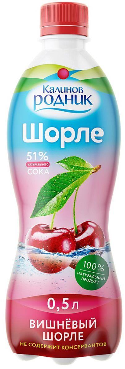 Калинов Лимонад Вишневый шорле, 0,5 л4607050695420Газированный напиток Шорле изготовлен из природной минеральной воды Калинов родник и более чем 50% натурального яблочного или вишневого сока. Наслаждаясь приятным и насыщенным вкусом напитка, вы можете не беспокоиться о своей фигуре, поскольку Шорле содержит значительно меньше калорий и сахара, чем сок. 100% натуральный продукт произведен без добавления консервантов, красителей и ароматизаторов, поэтому будет полезен как взрослым, так и детям. Этот напиток моментально поможет освежиться, утолить жажду и зарядиться новыми идеями. Шорле - наслаждение в каждом глотке! Рекомендовано к употреблению с 5 лет.