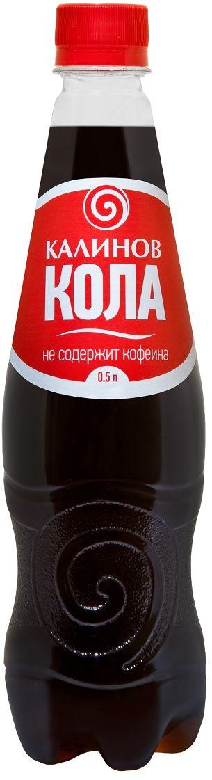 Калинов Кола кола без кофеина, 0,5 л 4607050695925