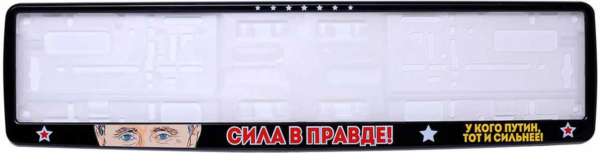 Рамка для номера Концерн Знак Путин. Сила в правде!, цвет: черныйЗ0000015419Рамка для номера. Предназначена для крепления государственного регистрационного знака. Материал основания - полипропилен, материал лицевой панели ABS-пластик.