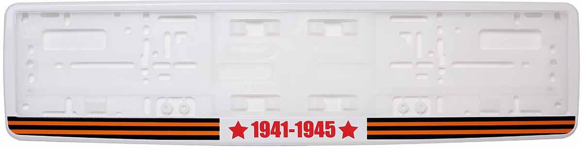 Рамка для номера Концерн Знак 9 мая. Георгиевская лента, цвет: белыйЗ0000016067Рамка для номера. Предназначена для крепления государственного регистрационного знака. Материал основания - полипропилен, материал лицевой панели ABS-пластик.