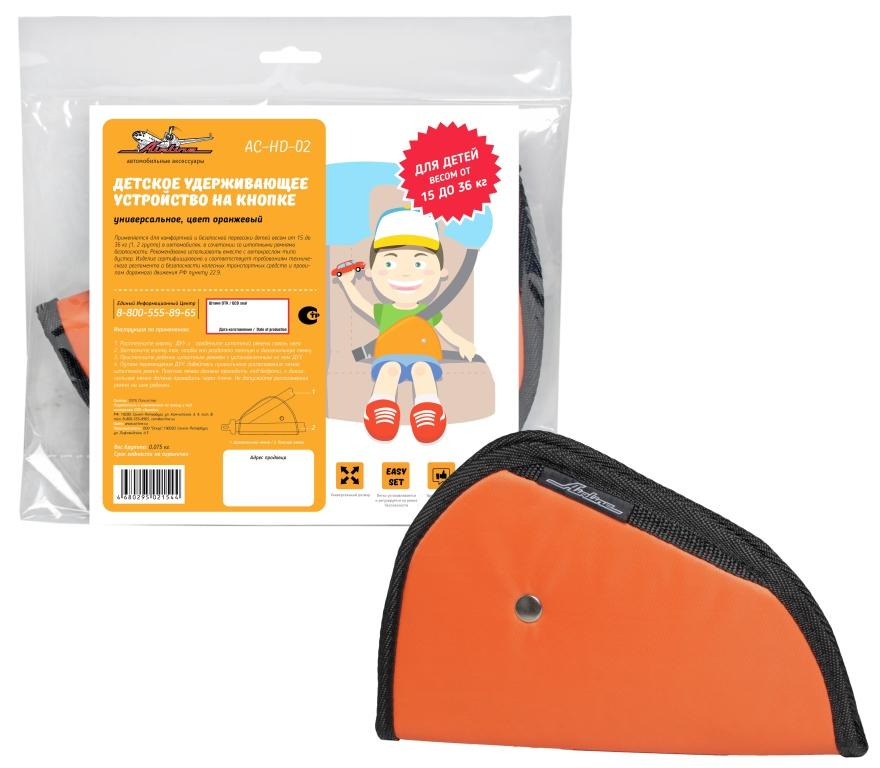 Детское удерживающее устройство Airline, на кнопке, универсальное, цвет: оранжевыйAC-HD-02Устройство с удерживающим механизмом для детей способствует повышению степени безопасности при перевозке маленьких пассажиров в салоне автомобиля. Изделие является дополнением к ремням безопасности и обеспечивает более надежную фиксацию ребенка в автомобильном кресле. Рекомендованная нагрузка на изделие составляет массу от 15 до 36 кг. Модель изготовлена в фирменном цвете AIRLINE и крепится к ремням безопасности с помощью кнопки. Преимущества: универсальный размер легко устанавливается и регулируется на ремне безопасности легко моется яркий дизайн