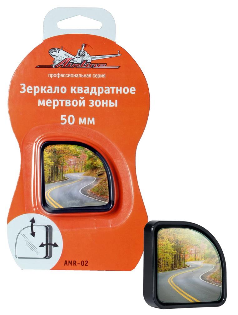 Зеркало мертвой зоны Airline, квадратное, 50 ммAMR-02Дополнительное автомобильное зеркало Airline улучшит видимость мертвых зон и поможет избежать аварийных ситуаций на дороге. Зеркало выполнено в форме квадрата с закругленными углами и имеет диаметр 50 мм. Корпус изделия изготовлен из пластика особой прочности. Зеркало мертвой зоны фиксируется на основное боковое стекло автомобиля.