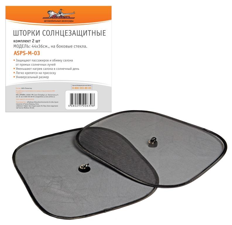Шторки солнцезащитные Airline, на боковые стекла, 44 х 36 см, 2 штASPS-M-03Компактные шторки Airline из полупрозрачной ткани являются бюджетным и надежным вариантом, чтобы снизить уровень попадания солнечных лучей в салон автомобиля. Шторки помогут увеличить степень удобства при передвижении пассажиров в авто. Кроме того, постоянная защита салона от солнца позволит сохранить первоначальный вид автомобильных сидений и защитить их от потери цвета. Шторки крепятся с помощью присосок на боковые стекла машины.