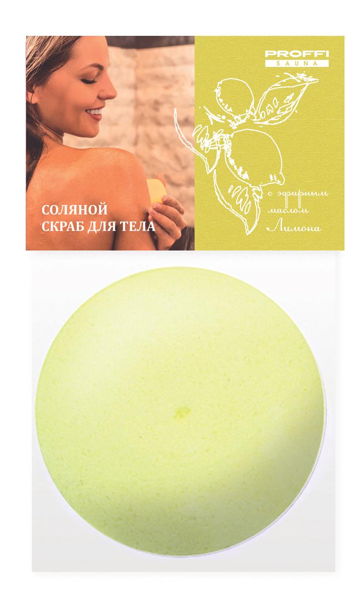 Соляной скраб для тела с эфирным маслом лимона, 190 грPS0603Аромат лимона. Исключительно натуральный и полезный продукт. В составе натуральная морская соль и натуральные эфирные масла. Удобная форма, богатая коллекция лакомых и роскошных ароматов- волшебное средство, в котором соединена польза для тела и удовольствие для души. Благодаря уникальной технологии, соль прессуется особо тщательно. Скраб благотворно влияет на кожу, оказывает эффект пилинга. Вес- 190 гр.