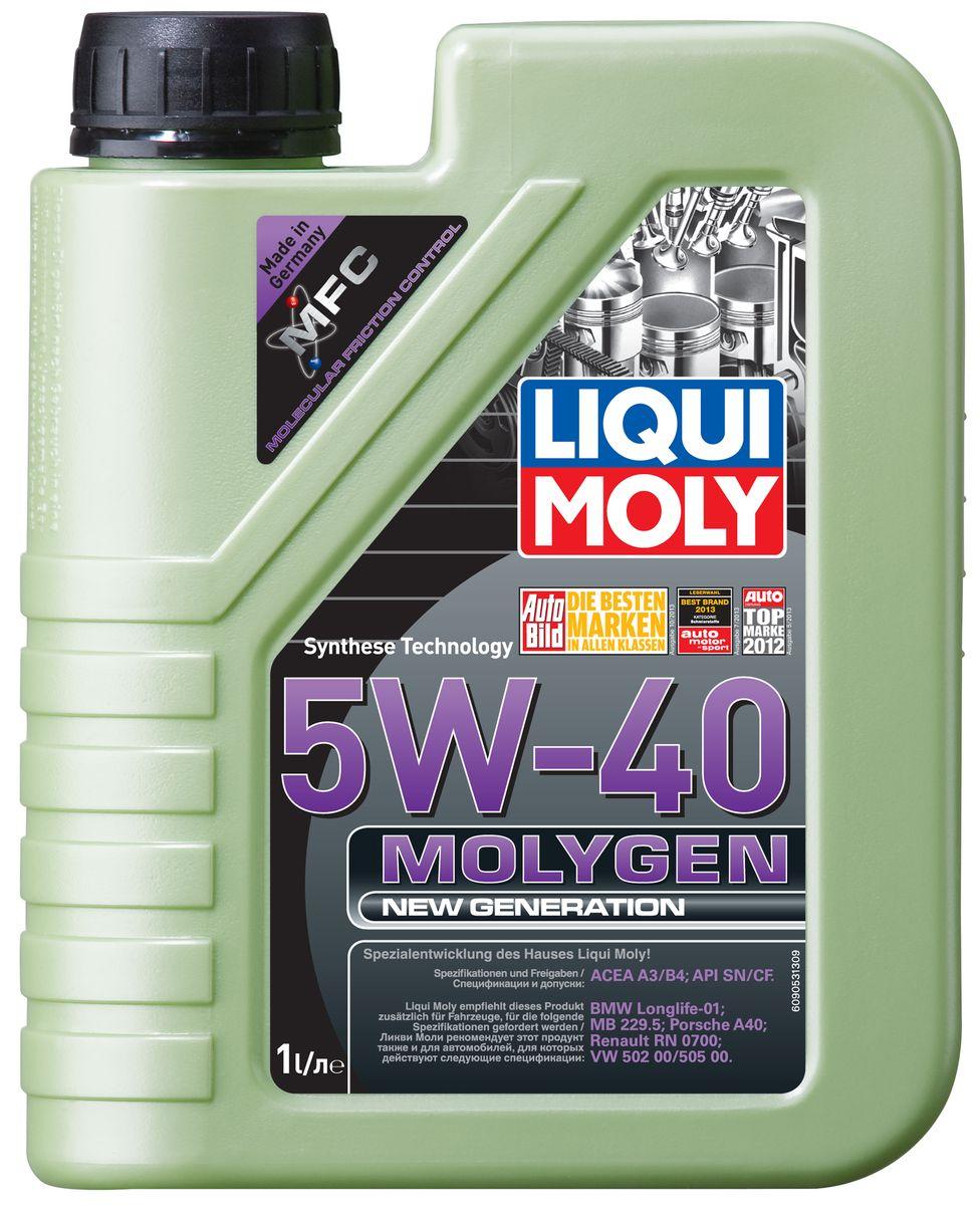 Масло моторное Liqui Moly Molygen New Generation, НС-синтетическое, 5W-40, 1 л9053Масло моторное Liqui Moly Molygen New Generation - моторное масло на базе HC-синтетической технологии с фирменным антифрикционным пакетом присадок Molygen, созданным на основе новейшей технологии Molecular Friction Control. Оптимально для автомобилей европейского и российского рынка. Экономит до 3,5% топлива и существенно продлевает ресурс двигателя. Моторное масло удовлетворяет современным спецификациям API/ACEA. Особенности: - Наивысшая защита от износа - Высокие показатели топливной экономии - Быстрое поступление масла к деталям двигателя при низких температурах - Очень низкий расход масла - Отличная чистота двигателя - Экономия топлива и снижение вредных выбросов - Проверено на системах с турбинами, компрессорами и катализаторами Моторное масло Molygen NG 5W-40 благодаря новейшей формуле MFC позволяет существенно увеличить ресурс двигателя и сэкономить за счет снижения расхода топлива. Соответствия...
