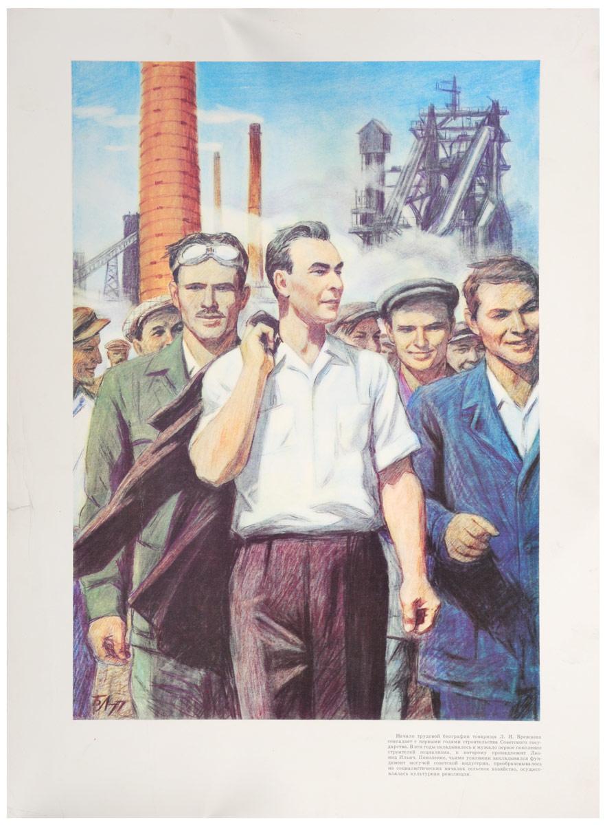Плакат Из жизни Брежнева (начало трудовой биографии). Б. Лебедев. СССР, 1980-е гг