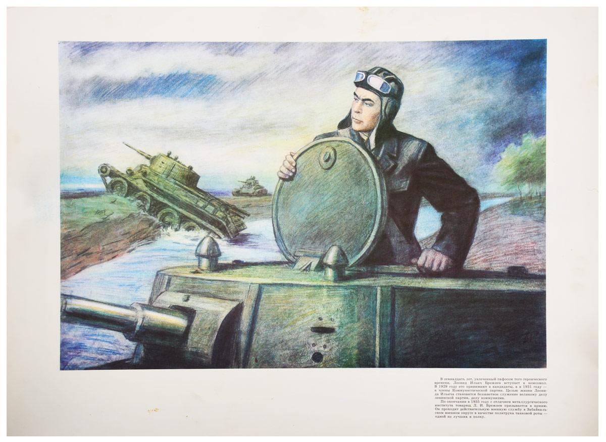 Плакат Из жизни Брежнева (военная служба). Б. Лебедев. СССР, 1980-е гг
