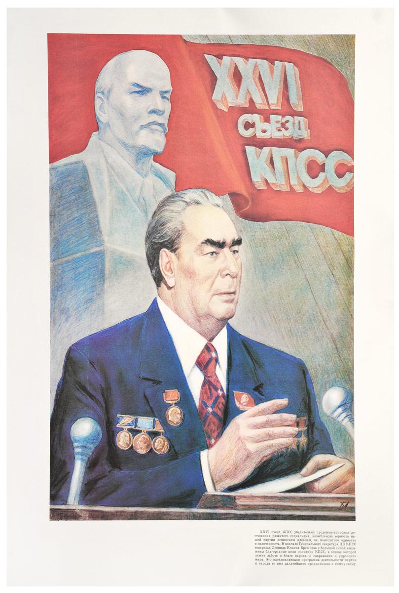 Плакат Из жизни Брежнева (XXVI съезд КПСС). Б. Лебедев. СССР, 1980-е гг