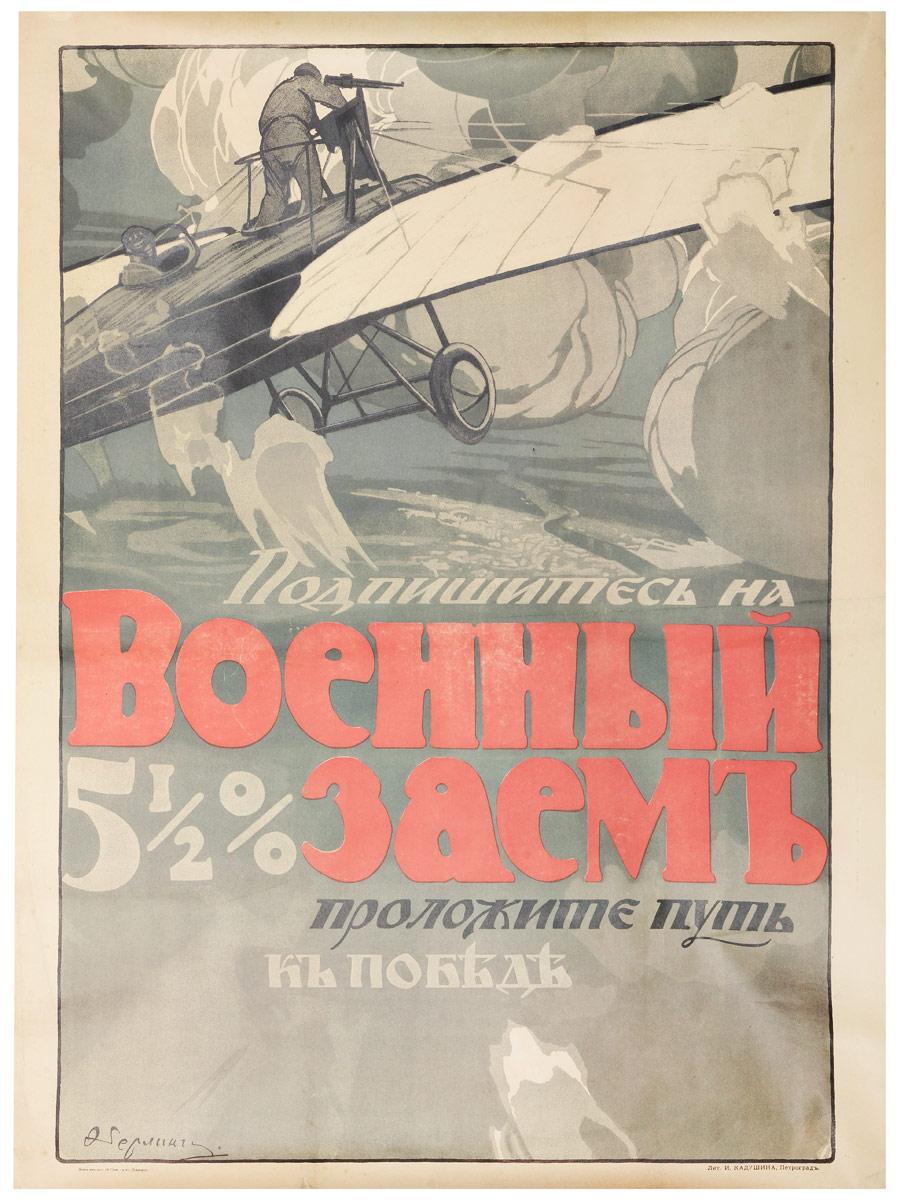 Подпишитесь на военный 5,5 % заем - проложите путь к победе. Плакат. Российская империя, 1916 год
