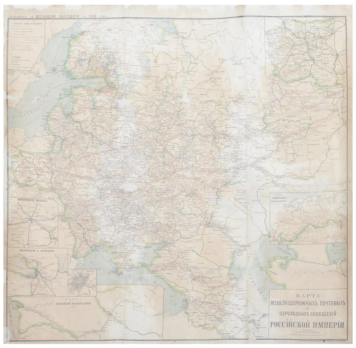 Географическая карта железнодорожных, почтовых и пароходных сообщений Российской империи. Российская империя, конец XIX века