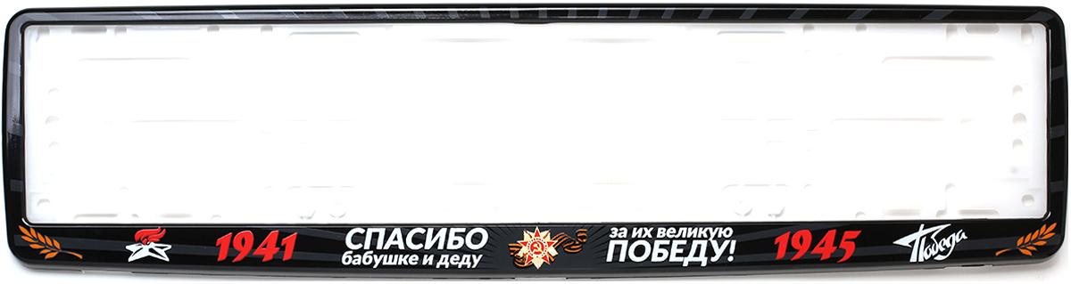 Рамка для номера Концерн Знак 9 мая - За их великую победу!, цвет: черныйЗ0000016059Рамка для номера. Предназначена для крепления государственного регистрационного знака. Материал основания - полипропилен, материал лицевой панели ABS-пластик.
