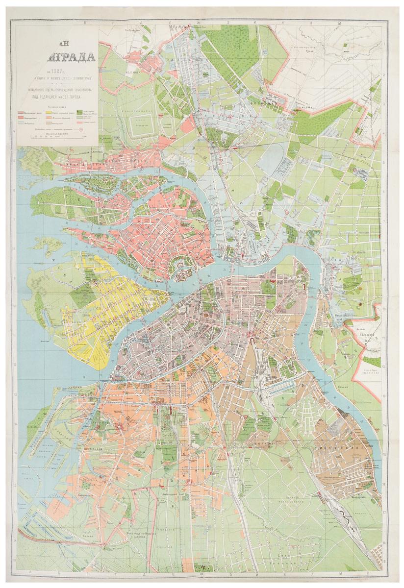 Географическая карта. План Ленинграда на 1927 год. СССР, 1927 год