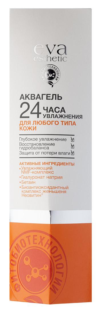 Eva esthetic Аквагель 24 часа увлажнения для любого типа кожи лица, 40 мл813170Аквагель 24 часа увлажнения для любого типа кожи. Легкий гель обеспечивает длительное и интенсивное увлажнение для любого типа кожи. УВЛАЖНЯЮЩИЙ NMF-КОМПЛЕКС, родственный коже, восстанавливает ее гидробаланс. ГИАЛУРОНАТ НАТРИЯ И БЕТАИН - препятствуют потере влаги с поверхности кожи, снимают чувство стянутости кожи и дискомфорт. БИОАНТИОКСИДАНТНЫЙ КОМПЛЕКС ЖЕНЬШЕНЯ «НЕОВИТИН» замедляет процессы старения кожи, улучшает цвет лица, защищает кожу от негативного воздействия окружающей среды.