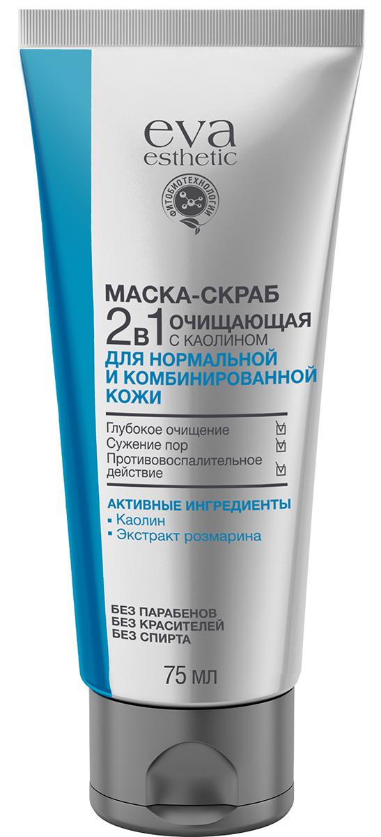 Eva esthetic Маска-скраб 2 в 1 для нормальной и комбинированной кожи очищающая с каолином, 75 мл829318Маска-скраб 2 в 1 для нормальной и комбинированной кожи очищающая. Двухступенчатая система по уходу за кожей, очищает поры, устраняет несовершенства и делает кожу гладкой, матовой и здоровой. Скрабящие частички глубоко очищают поры и подготавливают кожу к воздействию маски. При регулярном использовании маска-скраб предупреждает развитие воспалений и черных точек. КАОЛИН активно поглощает загрязнения с поверхности кожи, сужает поры. ЭКСТРАКТ РОЗМАРИНА обладает противовоспалительным действием, а так же тонизирует кожу.