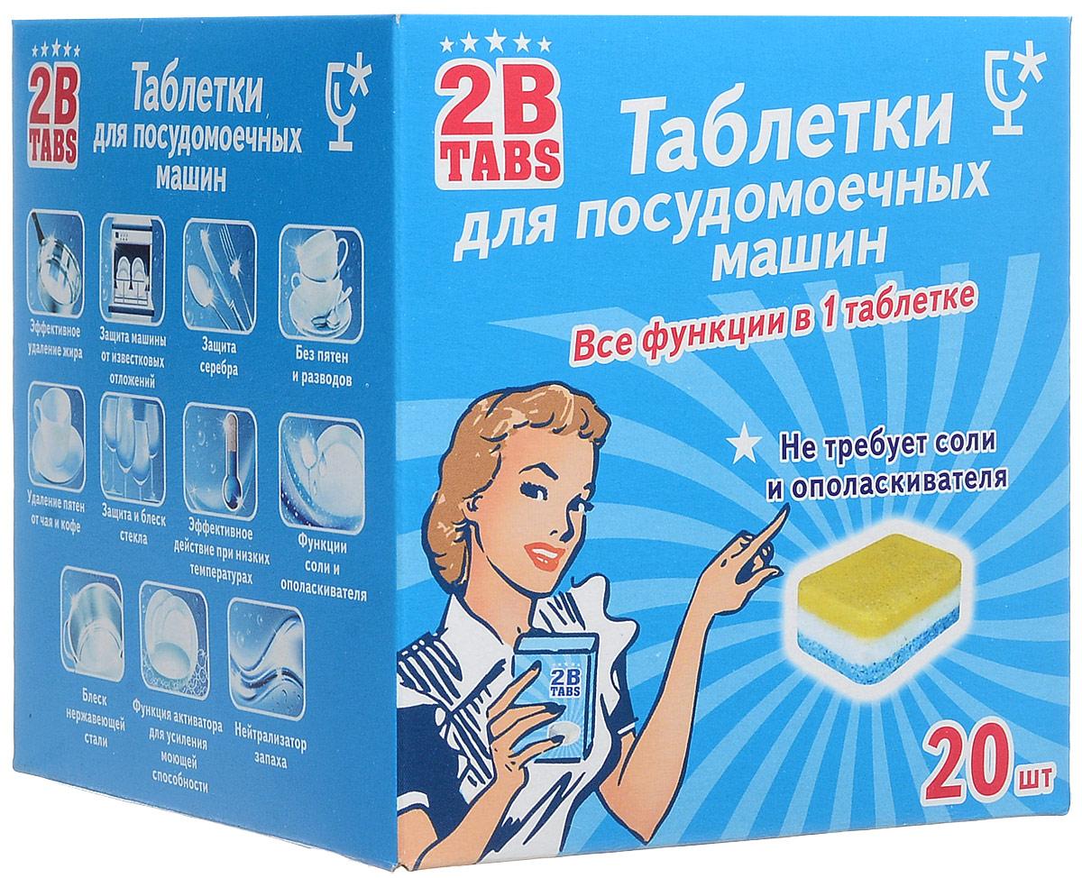 Таблетки для посудомоечной машины 2B Tabs Все в одном, 20 шт4919000Таблетки для посудомоечной машины 2B Tabs Все в одном обеспечивают эффективное мытье посуды. Основные функции: - эффективное удаление жира, - защита машины от известковых отложений, - защита серебра, - без пятен и разводов, - удаление пятен от чая и кофе, - защита и блеск стекла, - эффективное действие при низких температурах, - функция соли и ополаскивателя, - блеск нержавеющей стали, - функция активатора для усиления моющей способности, - нейтрализатор запаха. Товар сертифицирован.