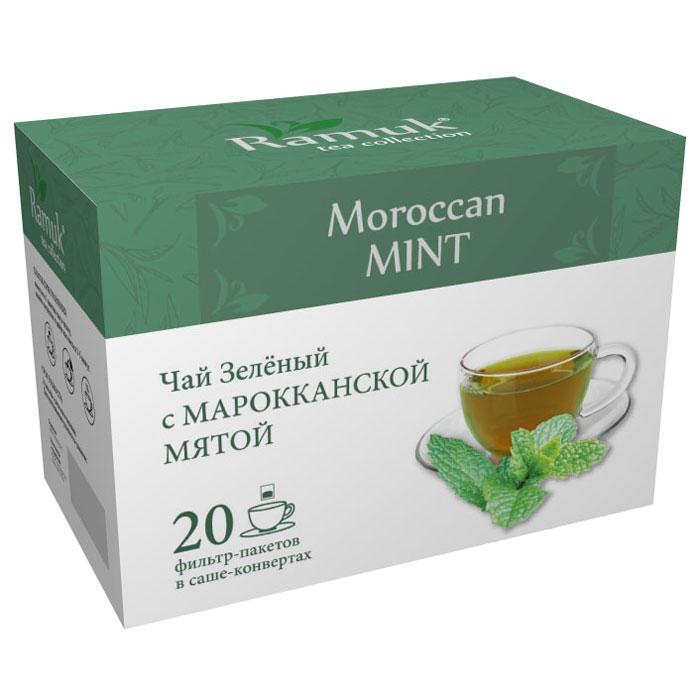 Ramuk чай зеленый с марокканской мятой в пакетиках, 20 шт00-00000391Чай зеленый китайский с марокканской мятой. Марокко - одна из стран лидеров по потреблению чая, она не уступает по этому показателю даже родине чая - Китаю. Марокканцы отдают предпочтение чаю с мятой, приготовленному по особому рецепту, а к процессу приготовления чая в этой стране, допускаются исключительно мужчины. Чай разливают в чашки с метровой высоты - для обогащения напитка кислородом, и если в чашках появляется пена - это считается хорошим признаком гостепреимства.