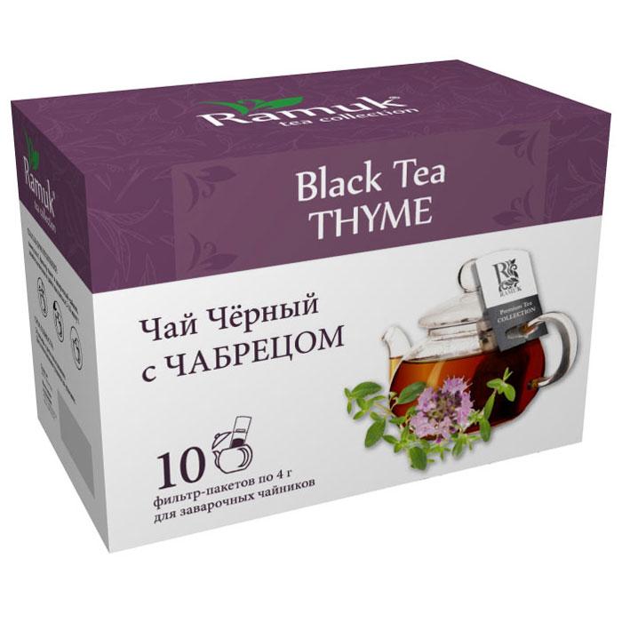 Ramuk чай черный с чабрецом, 10 шт00-00000396Чай черный индийский с чабрецом. Для приготовления чая с чабрецом используются исключительно отборные сорта индийских черных чаев. Чай с чабрецом обладает ярковыраженным пряным ароматом. Чабрец считается одним из лучших медоносов, дающих пчелам много душистого нектара. Хорошо известны целебные свойства чабреца, так например в Греции, чабрец использовали в качетсве успокоительного средства, в Армении - для лечения атеросклероза и бронхита, в тибетской медицине ширко применяли в общей педиатрии.