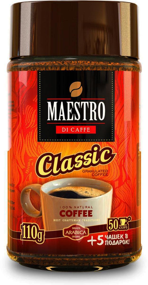 Maestro Di Caffe Classic кофе растворимый гранулированный, 110 г