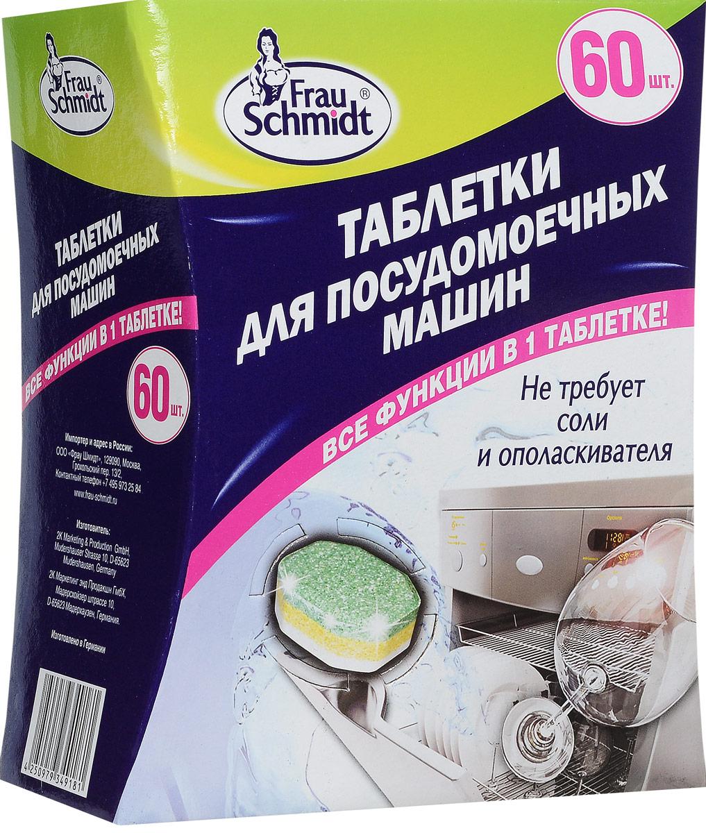 Таблетки для посудомоечной машины Frau Schmidt Все в одном, 60 шт4918000Таблетки для посудомоечной машины Frau Schmidt Все в одном эффективно удаляют жир и нейтрализуют запах. Таблетки защищают посудомоечную машину от известковых отложений и эффективны при низких температурах. Средство не оставляет пятен и разводов, удаляет пятна от чая и кофе. Обеспечивает защиту и блеск стекла, серебра и нержавеющей стали. Таблетки не требуют добавления соли и ополаскивателя. Состав: фосфаты, кислородосодержащие отбеливающие вещества, неионные ПАВы, поликарбоксилаты, фосфонаты, энзимы, отдушка. Товар сертифицирован.