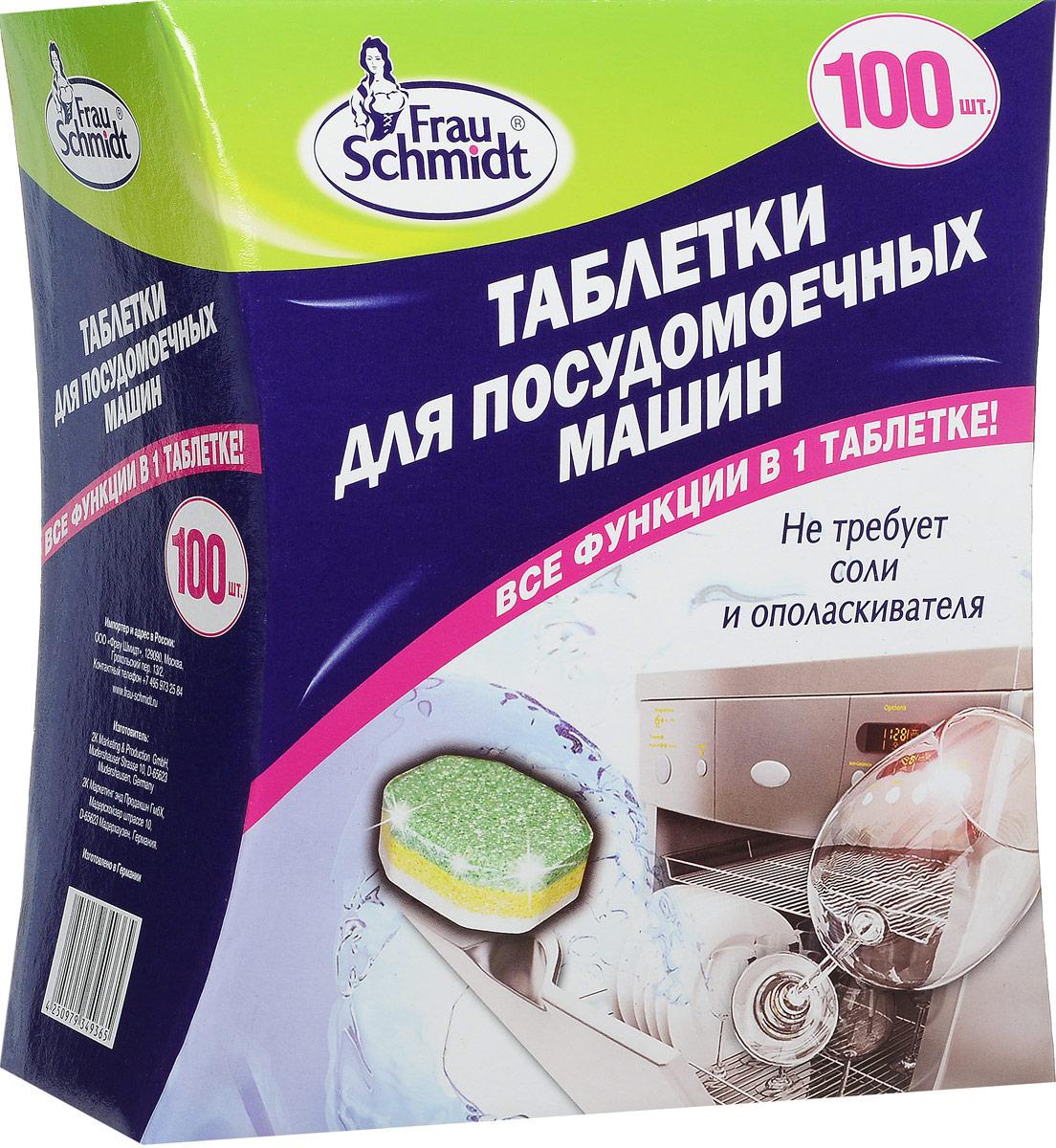Таблетки для посудомоечной машины Frau Schmidt Все в одном, 100 шт4936000Таблетки для посудомоечной машины Frau Schmidt Все в одном эффективно удаляют жир и нейтрализуют запах. Таблетки защищают посудомоечную машину от известковых отложений и эффективны при низких температурах. Средство не оставляет пятен и разводов, удаляет пятна от чая и кофе. Обеспечивает защиту и блеск стекла, серебра и нержавеющей стали. Таблетки не требуют добавления соли и ополаскивателя. Состав: фосфаты, кислородосодержащие отбеливающие вещества, неионные ПАВы, поликарбоксилаты, фосфонаты, энзимы, отдушка. Товар сертифицирован.
