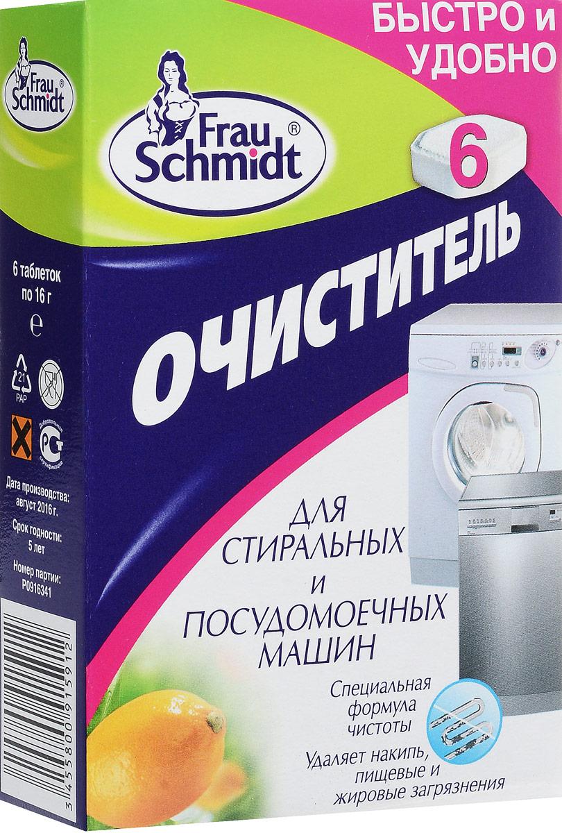 Таблетки для очистки стиральных и посудомоечных машин Frau Schmidt, с ароматом лимона, 6 таблеток91102Таблетки Frau Schmidt предназначены для очистки стиральных и посудомоечных машин от накипи и известковых отложений, а также от остатков пищевых загрязнений. Оказывает комбинированное действие и нейтрализует запах. Регулярная очистка стиральных и посудомоечных машин продлевает их срок службы. Очищайте ваши стиральную и посудомоечную машины каждые 6 месяцев (мягкая вода) или каждые 3 месяца (жесткая вода). Вес одной таблетки: 16 г. Состав: свыше 10% гидрокарбонат натрия, лимонная кислота, тринатрий цитрат, другие ингридиенты. Товар сертифицирован.