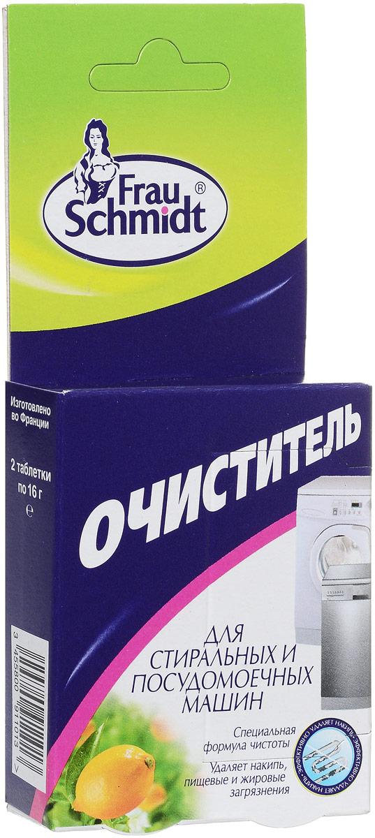 Таблетки для очистки стиральных и посудомоечных машин