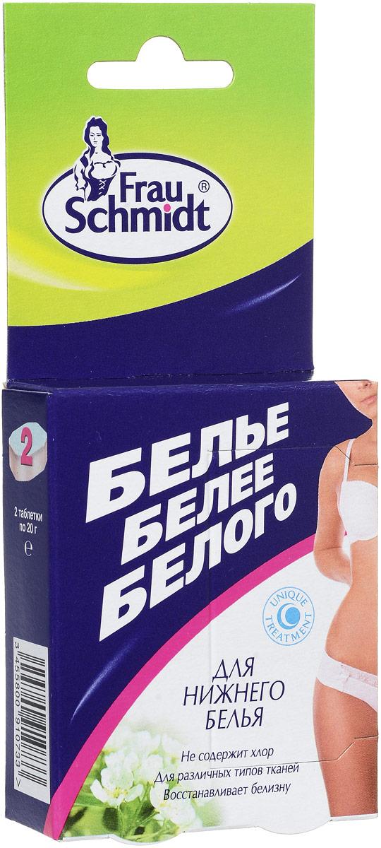 Таблетки для отбеливания Frau Schmidt Белье белее белого, для нижнего белья, 2 шт91073При регулярной стирке белье теряет свою белизну и приобретает оттенки серого цвета. Frau Schmidt Белье белее белого вернет белизну вашему белью и эффективно удалит все загрязнения. Таблетки предназначены специально для легкого и эффективного отбеливания ваших вещей. Добавьте одну таблетку при стирке белых вещей и ваши вещи приобретут безупречный вид и кристально белый цвет. Средство безопасно для любых типов тканей, включая шелк, нейлон, полиэстер, лайкру и для изделий с кружевами. Не использовать для цветного белья. Одна таблетка может быть использована для отбеливания 4-5 предметов нижнего белья одновременно. Товар сертифицирован.
