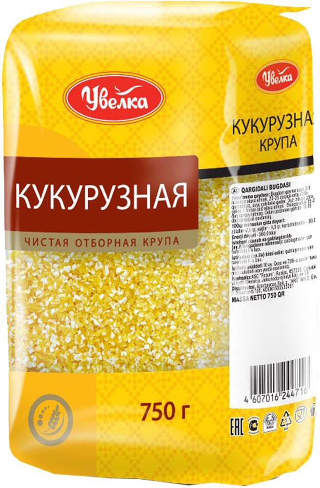 Увелка кукурузная крупа, 750 гН 240Кукурузная крупа - ценный питательный продукт, характеризующийся большим содержанием витаминов группы В, А, Е, РР, и микроэлементов - железа, кремния. Кукуруза оказывает очищающее действие на организм за счет содержания в ней пищевых волокон. Растущему организму детей кукуруза помогает набирать массу тела и снабжает его витаминами и микроэлементами.