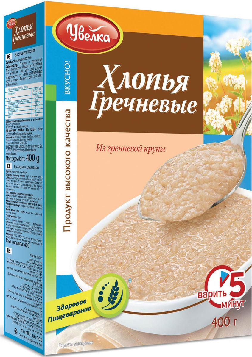 Увелка хлопья гречневые, 400 г748Гречневые хлопья Увелка - питательный продукт. Соблюдая весь процесс производства (зерна гречихи расплющивают, предварительно разрезав их), сохраняются все полезные вещества и витамины. Хлопья гречневые содержат витамины группы В, белки, аминокислоты и железо. Благодаря этому хлопья легко усваиваются и являются идеальным источником минеральных веществ и микроэлементов.