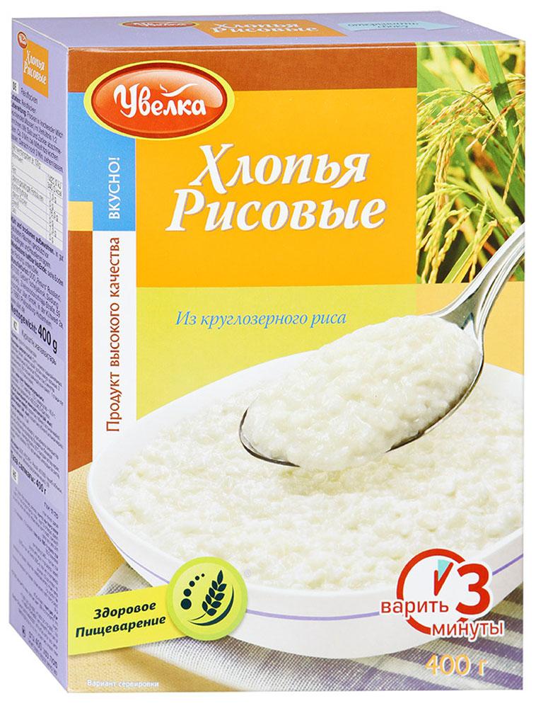 Увелка хлопья рисовые, 400 г730Рисовые хлопья Увелка изготовлены из отборных зерен риса, которые расплющены в тонкие хлопья. Из них можно быстро и легко приготовить вкусную рисовую кашу. Хлопья можно использовать для приготовления различных блюд и выпечки. Рисовые хлопья улучшают обмен веществ, нормализуют деятельность нервной системы, улучшают работу печени, и повышают иммунитет. Являются источником витаминов группы B, PP, E, A.