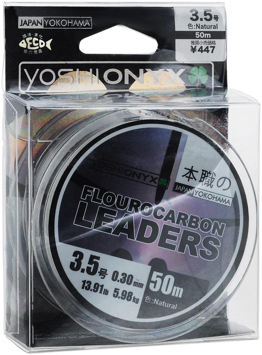 Поводковый материал Yoshi Onyx Fluorocarbon Leaders, цвет: натуральный, 50 м, 0,3 мм, 5,98 кг95804Поводковый материал Yoshi Onyx Fluorocarbon Leaders выполнен из нейлона. Скользкий и мягкий, этот материал невероятно прочен и отлично выдерживает разрывную нагрузку на большинстве узлов. Поводок обладает непревзойденными водоотталкивающими свойствами и практически незаметен в воде, что делает его незаменимым при ловле в условии низких температур. Создан специально для ловли на различные искусственные приманки. Данная поводка обладает повышенной устойчивостью к истиранию, прочностью и превосходной чувствительностью. Он очень эластичен и строго соответствует заявленным тестовым нагрузкам и диаметру.