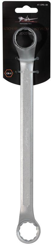 "Ключ гаечный накидной ""Airline"", с изгибом, 20 х 22 мм AT-DRS-08"