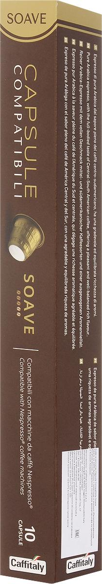 Caffitaly Soave кофе в капсулах, 10 шт8032680751325Кофе в капсулах Caffitaly Soave специально разработан для системы Nespresso. Натуральный молотый кофе в капсулах. Содержит смесь из 100% арабики с приятным и хорошо сбалансированным богатым вкусом. Идеальное сочетание ароматов кофе из Центральной и Южной Америки. Специально разработанная конструкция позволяет легко вставлять капсулу в кофемашину без каких-либо усилий, что позволяет избежать выхода машины из строя. Задняя часть капсулы изготовлена из плотной фольги, поэтому капсула всегда прокалывается и исключается поломка режущего элемента кофемашины при прокалывании. Капсулы хватает для приготовления 200 мг напитка.