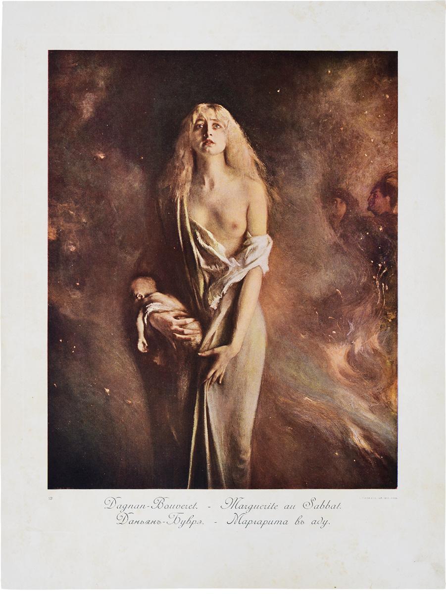 Маргарита в аду, П. Даньян-Буврэ. Автотипия. Франция, начало XX века