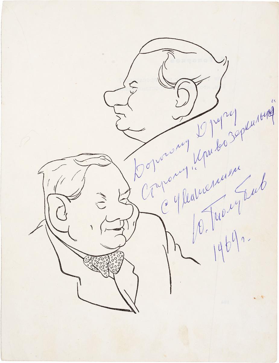 Автограф Юрия Толубеева