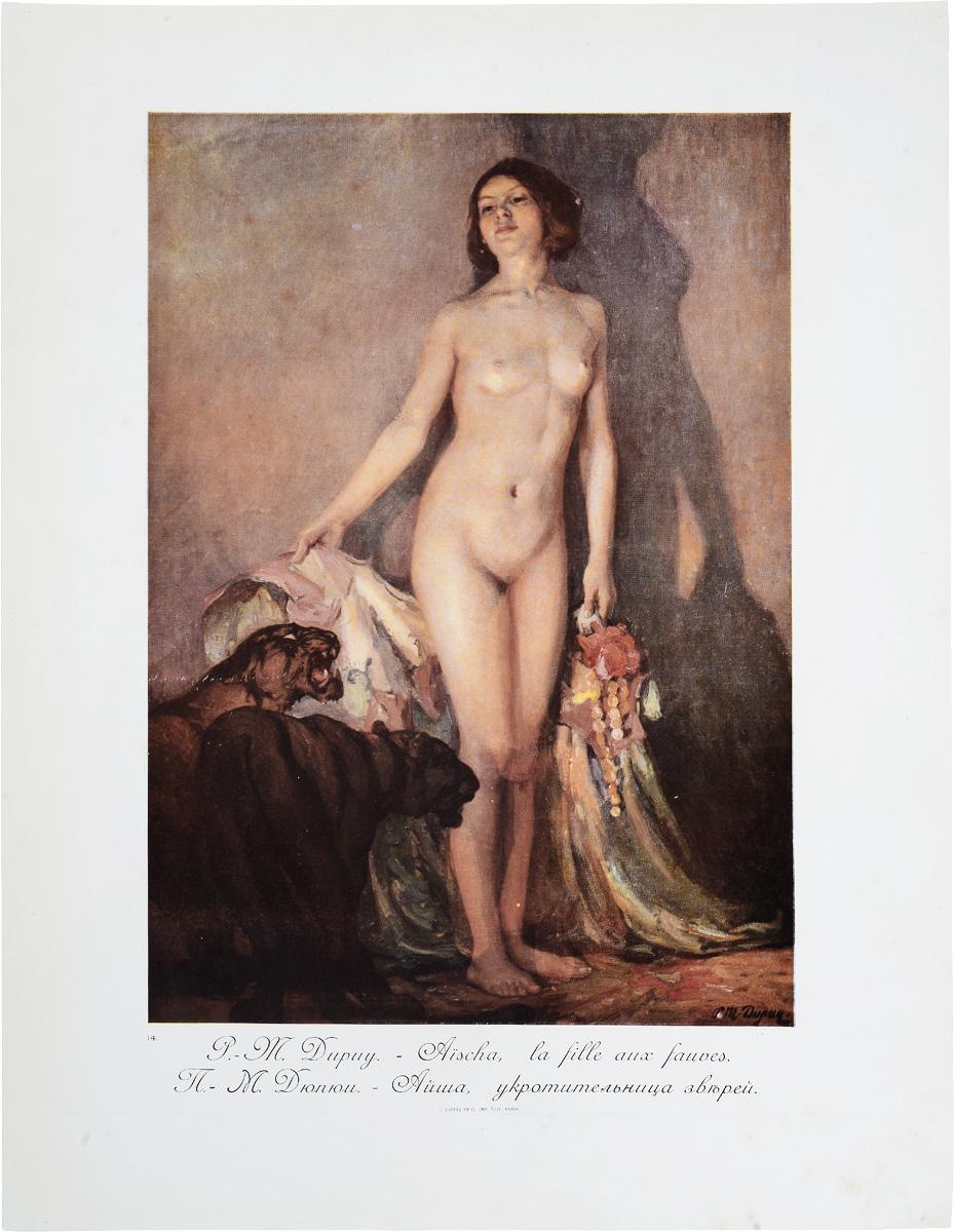 Айша, укротительница зверей, П.-М. Дюпюи. Автотипия. Франция, начало XX века