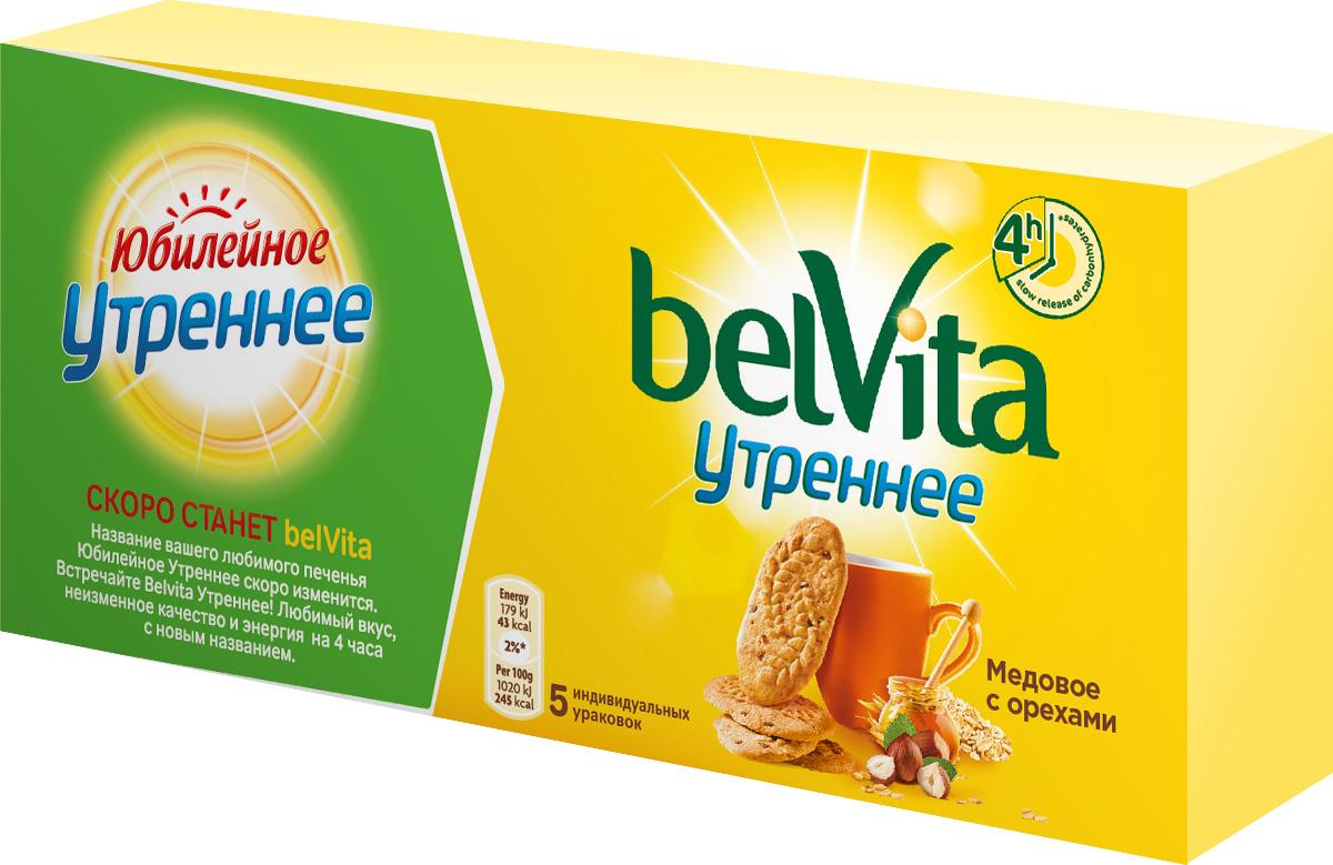 Юбилейное Печенье BelVita Утреннее медовое с орехами, 250 г4001167, 644409, 963169Печенье Юбилейное BelVita Утреннее медовое с орехами - это очень вкусное, хрустящее печенье, приготовленное специально для завтрака из отборных злаков. Благодаря особой технологии выпекания в этом печенье сохраняются медленные углеводы, которые усваиваются в течение 4 часов. Уважаемые клиенты! Обращаем ваше внимание, что полный перечень состава продукта представлен на дополнительном изображении. Обращаем ваше внимание на то, что упаковка может иметь несколько видов дизайна. Поставка осуществляется в зависимости от наличия на складе.