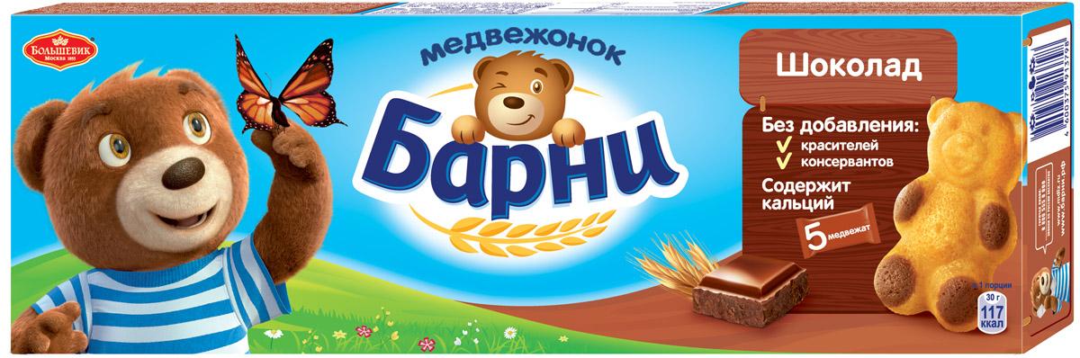 Медвежонок Барни Пирожное с шоколадом, 150 г113239, 615456, 969785, 630528, 661634, 661735, 4014300, 4017159Пирожное для детей Медвежонок Барни с шоколадной начинкой не содержит искусственных красителей и ароматизаторов и предназначено для питания детей дошкольного и школьного возраста. Внутри упаковки вы найдете 5 индивидуальных упаковок с пирожными. Уважаемые клиенты! Обращаем ваше внимание на то, что упаковка может иметь несколько видов дизайна. Поставка осуществляется в зависимости от наличия на складе.