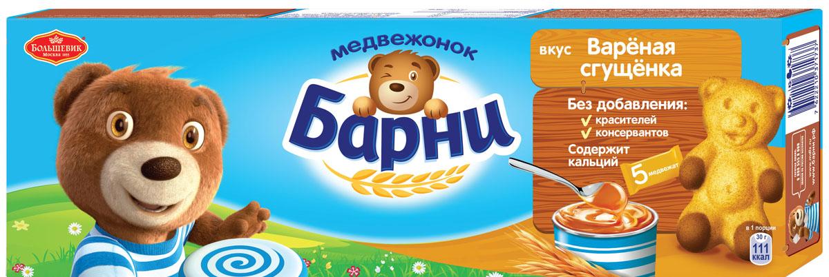 Медвежонок Барни Пирожное с вареной сгущенкой, 150 г 4001743