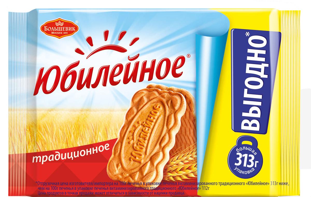 Юбилейное Печенье традиционное, 313 г4015332«Юбилейное» — торговая марка сахарного печенья, выпускаемого в России с 1913 года. Любимый вкус знакомый с детства. Оберегая традиции марки Юбилейное, Kraft Foods удалось сохранить и преумножить все лучшее, что заключает в себе этот бренд: печенье содержит натуральные ингредиенты, сохранило высокие стандарты качества и по праву называется лучшим от природы. Для того, чтобы полностью отвечать веяниям времени, в 2015 году была разработана новая более современная упаковка продукта, а также запущена новая коммуникация Юбилейное – твой уголок природы в городе. В результате Юбилейное - все та же самая любимая марка печенья, как и 100 лет назад, которую знают почти 100% населения России. Состав: мука пшеничная, сахар, масло пальмовое, крахмал кукурузный, яичный порошок, разрыхлители (гидрокарбонат натрия и пирофосфат натрия), соль пищевая, ароматизатор ваниль-молоко идентичный натуральному, эмульгатор лецитин соевый, сухая молочная сыворотка, витамины, регулятор кислотности. ...